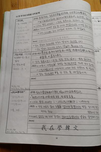 3_KoreanGrammarNote-3