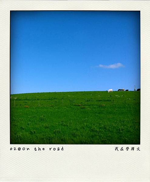 02-OnTheRoad