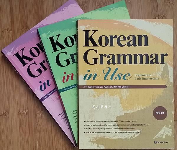 KoreanGrammarInUse 2