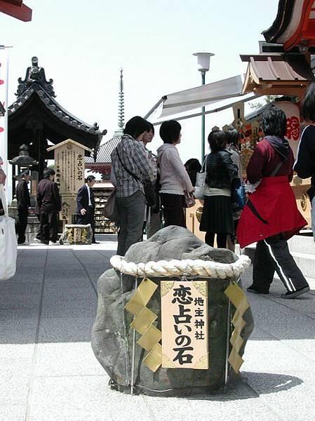 地主神社的戀愛石