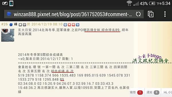 Screenshot_2014-12-19-17-34-05.jpg