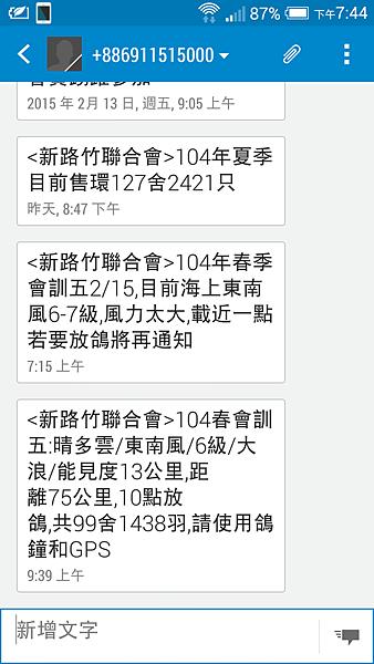Screenshot_2015-02-15-19-44-27.png