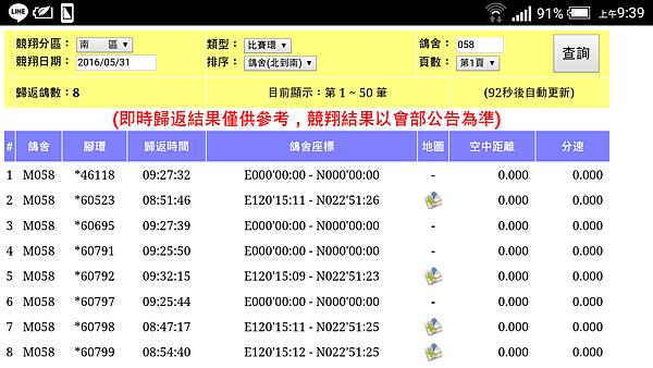 Screenshot_2016-05-31-09-39-23.png