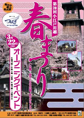 kawagoe1.png