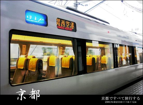 搭乘關西空港至京都的JR列車