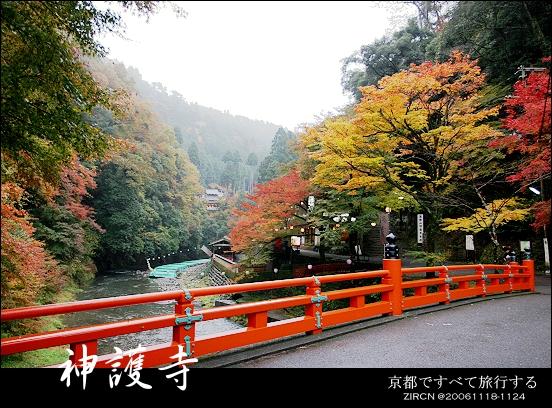 神護寺下的溪邊