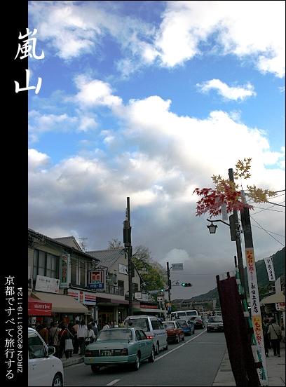 嵐山大街一隅