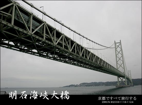 明石海峽大橋