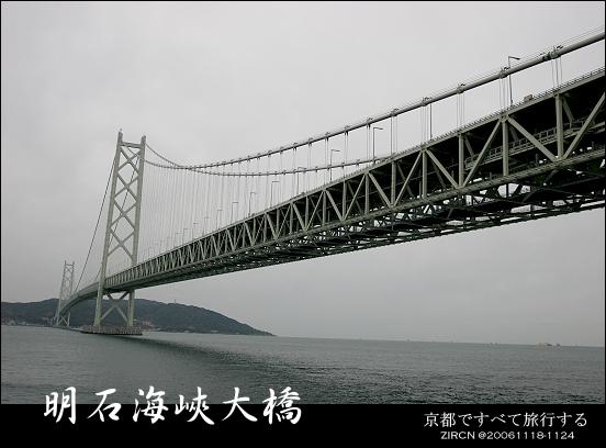 明石海峽大橋另一邊