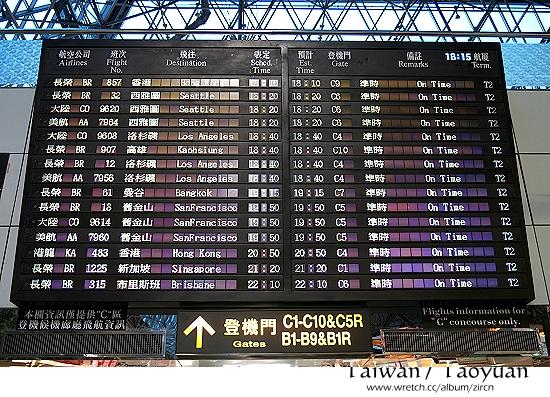 桃園中正機場的班機表