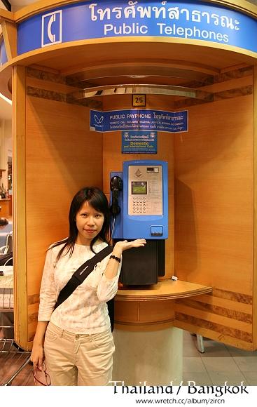 泰國的公共電話