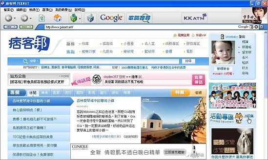 980420pixnet-blog1.jpg