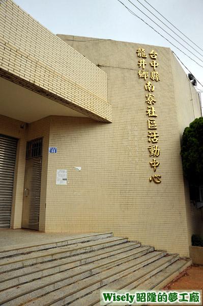台中縣龍井鄉南寮社區活動中心