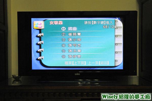 電視伴唱KTV