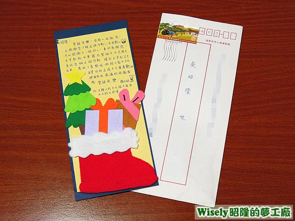 趙小妞的聖誕卡