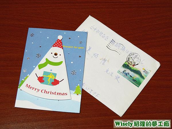 辰俞的聖誕卡