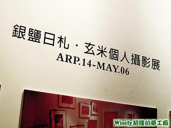 銀鹽日札.玄米個人攝影展(2012年04月14日~2012年05月06日)