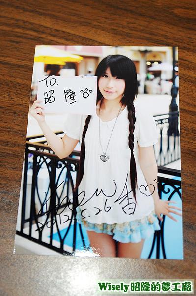 小香的簽名生寫真