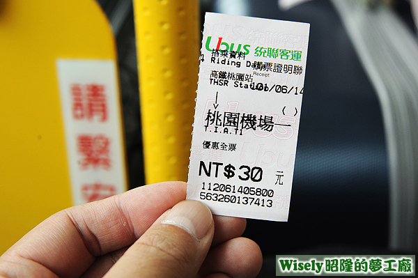 統聯(桃園高鐵站→桃園機場)