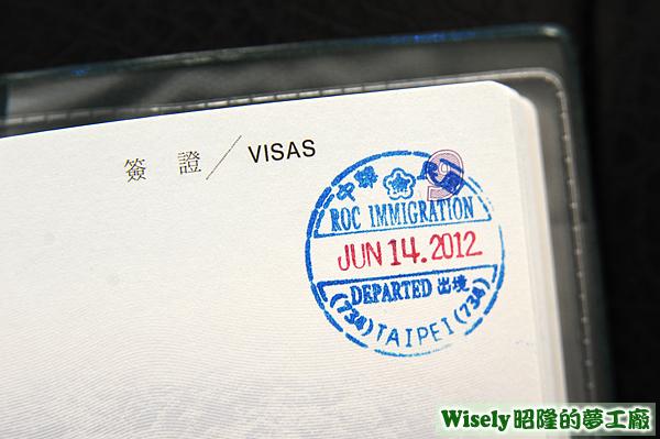 中華民國出境章