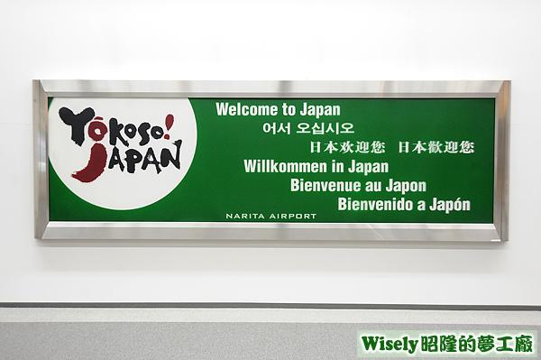 """各種語言的""""日本歡迎您""""招牌"""