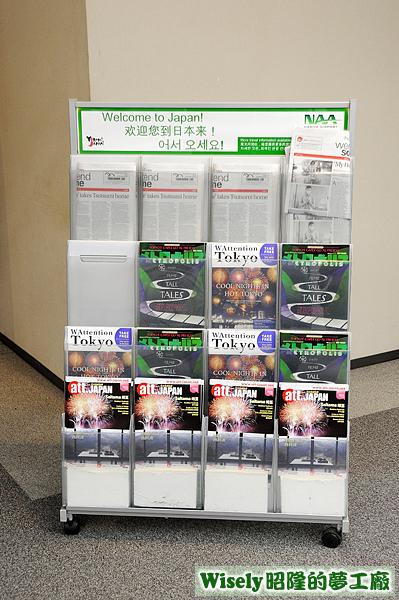 日本觀光資訊