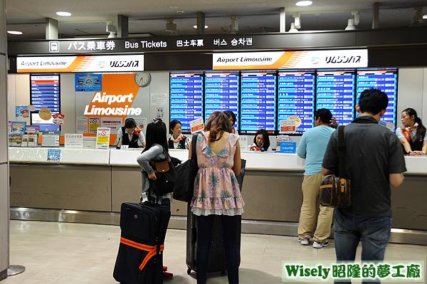 Airport Limousine(利木津)巴士櫃檯