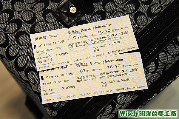 Airport Limousine(利木津)巴士乘車券(成田空港T2北→大都會大飯店Metropolitan Tokyo(池袋))