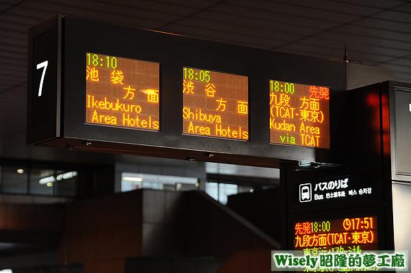 Airport Limousine(利木津)巴士07番のりば(18:10池袋)