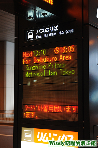 Airport Limousine(利木津)巴士(18:10池袋-大都會大飯店Metropolitan Tokyo)