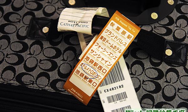 Airport Limousine(利木津)巴士行李封條(ホテルメトロポリタンHOTEL METROPOLITAN TOKYO)
