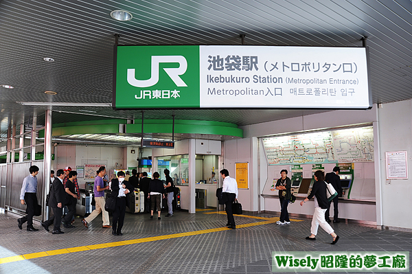 JR東日本(池袋駅-メトロポリタン)入口