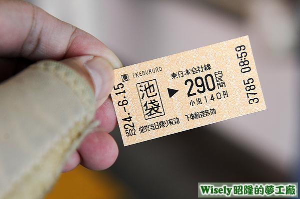 JR東日本乘車券