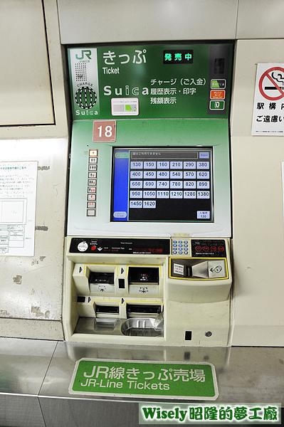 JR線きつぷ売場(Suica)自動券売機
