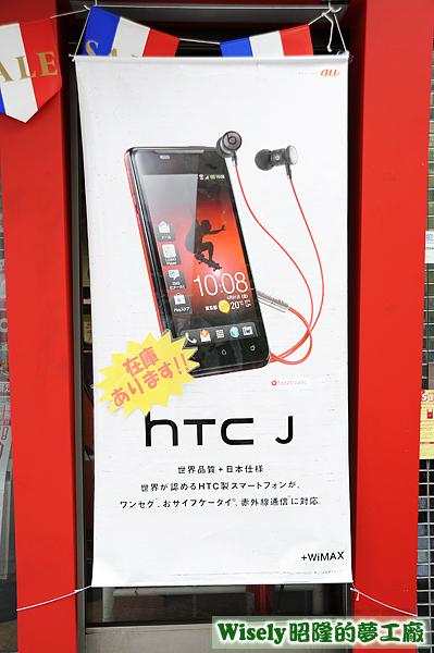 HTC J 海報
