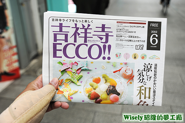 吉祥寺ECCO!!(2012/06 vol.038)