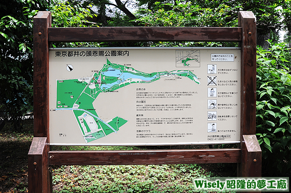 東京都立井の頭恩賜公園案內圖