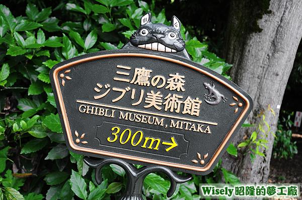 三鷹の森ジブリ美術館指示牌