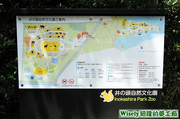 東京都井の頭自然文化園(Inokashira Park Zoo)
