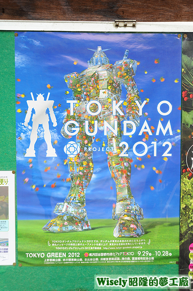 TOKYO GUNDAM PROJECT 2012(09/29~10/28)