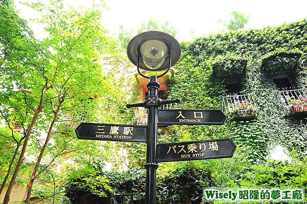 三鷹の森ジブリ美術館路牌