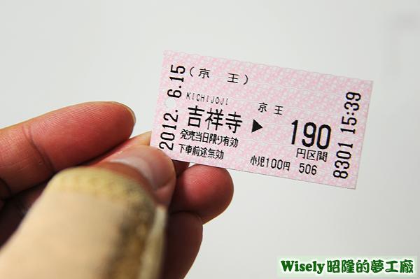 京王線(吉祥寺)乘車券