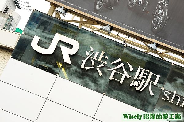 JR線(渋谷駅)