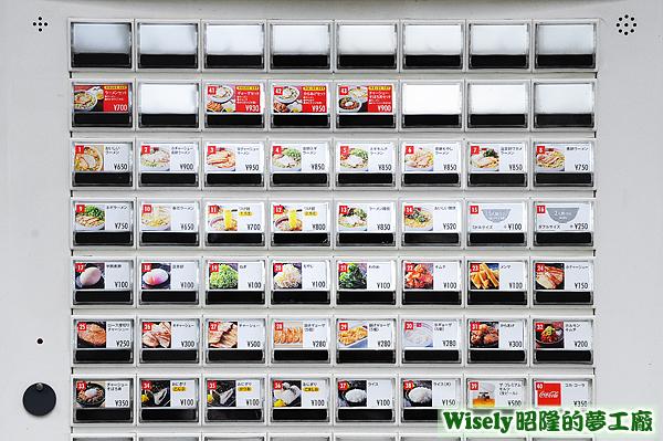 餐廳食券機
