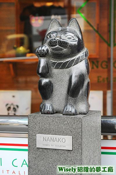 NANAKO石雕
