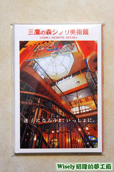 三鷹の森ジブリ美術館的明信片
