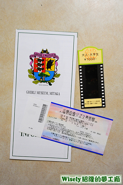 三鷹の森ジブリ美術館的入場引換券和電影票
