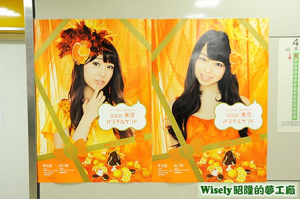 AKB48東京(パステルサンド)海報