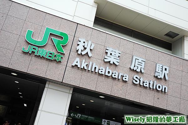JR東日本(秋葉原駅)