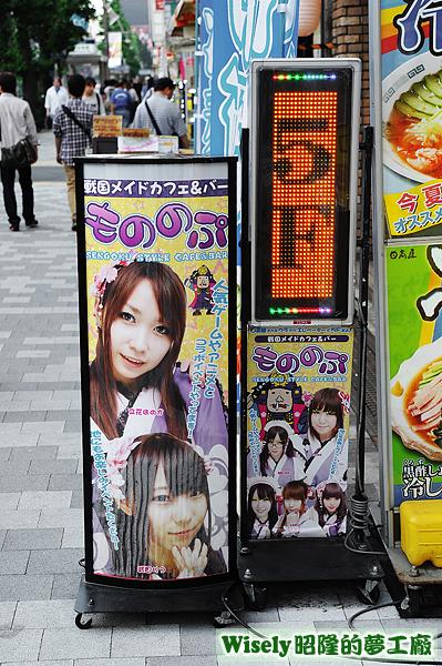 MONONOPU SENGOKU STYLE CAFE&BAR(秋葉原オンリーワン戦国メイドカフェ&バーもののぷ)的招牌